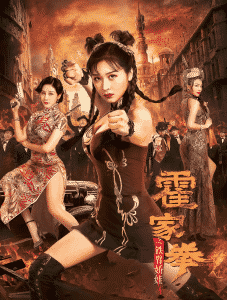Huo Jiaquan: Girl With Iron Arms (2020) [บรรยายไทย] Soundtrack