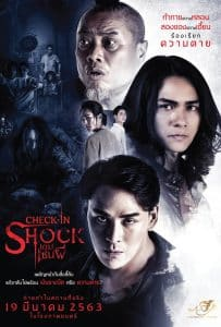 Check-in Shock (2020) เกมเซ่นผี