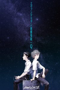 Evangelion: 3.33 You Can (Not) Redo (Evangelion Shin Gekijôban: Kyu (2012) อีวานเกเลี่ยน 3.33
