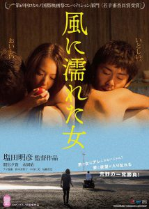 Wet Woman in the Wind (2016) [บรรยายไทย]